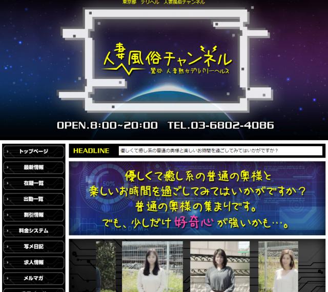 チャンネル 人妻 風俗 風俗女の子の動画共有SNS|ヒメチャンネル【HIME CHANNEL】